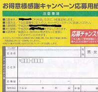 hagaki2014-5gatu.jpg