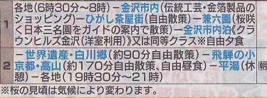 hidatakayama3.jpg