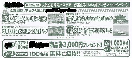 oubohagaki2014-4-2.jpg