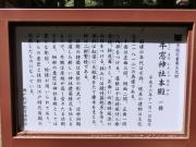 牛窓神社 (11)