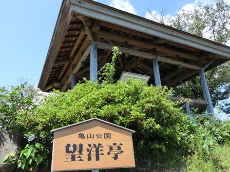 神社~洋亭 (6)