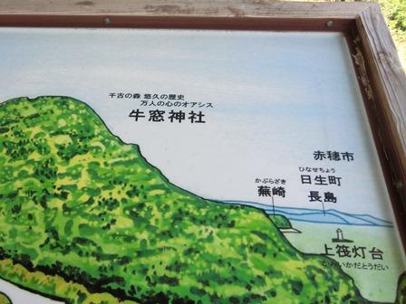 神社~洋亭 (8)