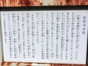 萩原寺 (17)