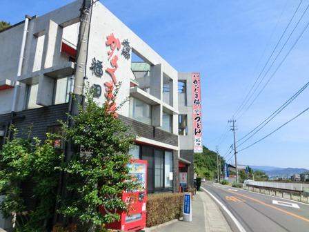 かなくま餅福田 (1)