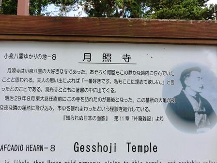 月照寺 (2)