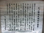 元ノ隅稲成神社 (2)
