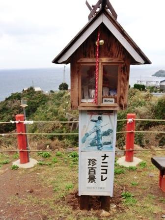 元ノ隅稲成神社 (5)
