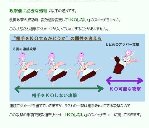 解説ページ_途中で相手をKOしない乱舞技