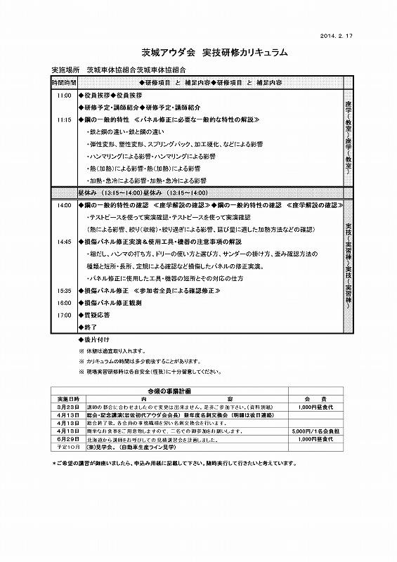 1430402D - Microsoft Word - 140-002