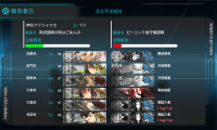 KanColle-140427-16341856.png