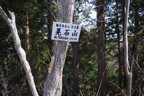 21teruisisantochigihyaku.jpg