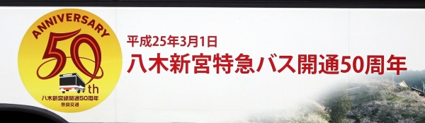 s-Nara284 50th
