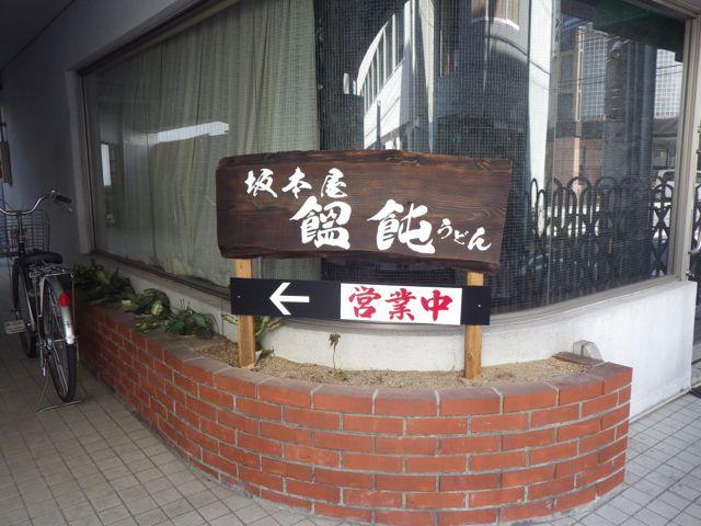 2014_03_03_sakamotoya02