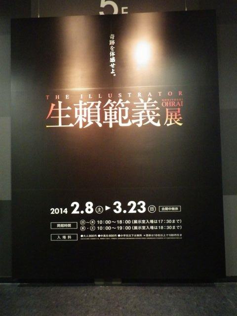 2014_02_08_miyazaki_orai07
