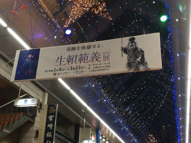 2014_02_08_miyazaki_orai09