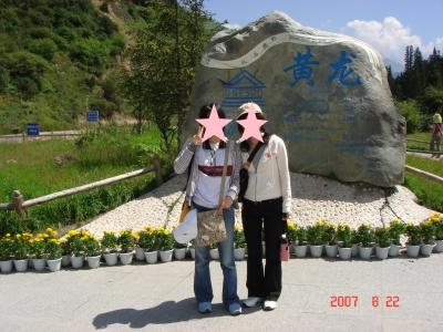 黄龍入口ママと娘
