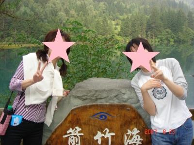 前竹海ママと娘