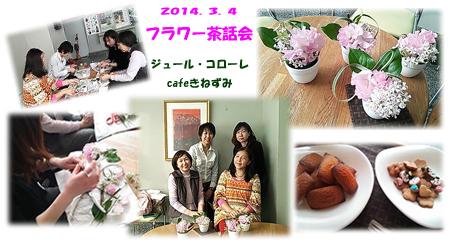 20140304フラワー茶話会