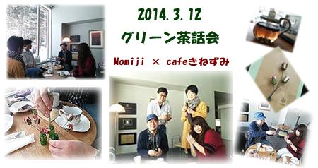 20140312 グリーン茶話会