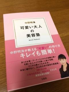 中野明海さんの本