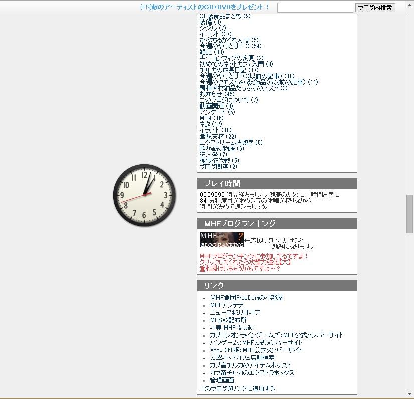 カプちる+0999999時間