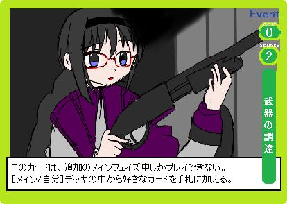 武器の調達