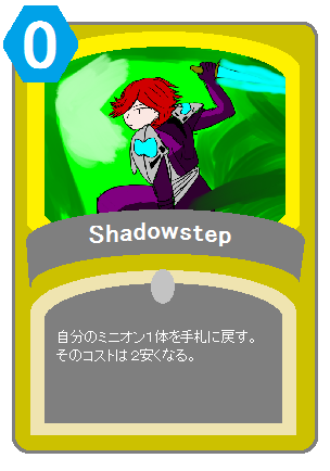 shadowstep.png