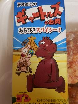 ギャートルズのお肉2