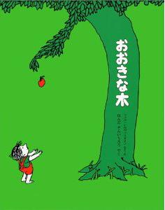 大切な、おおきな木。