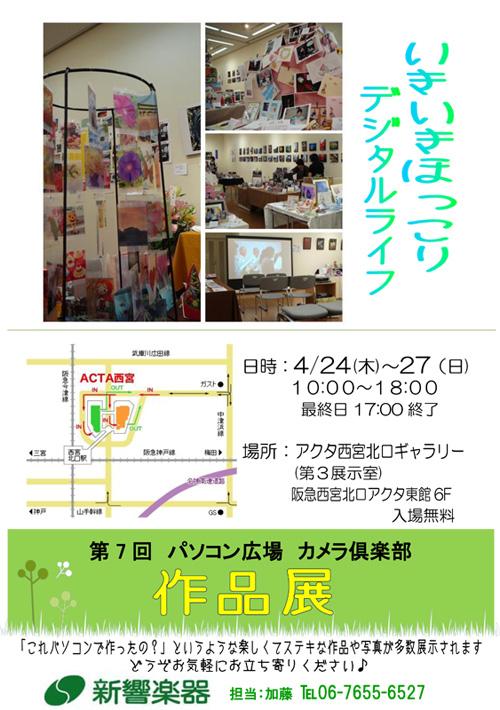 Annaihagaki_2014.jpg