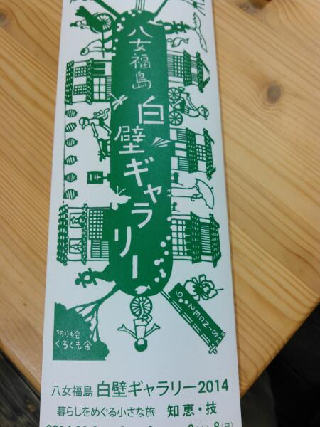 KIMG0032白壁マップ
