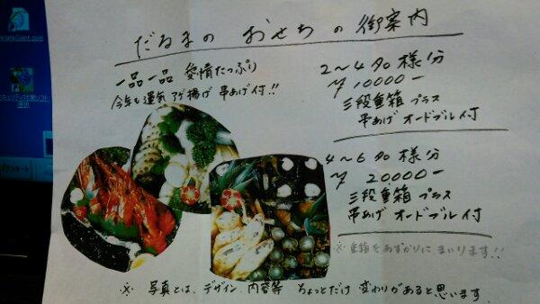 2014-11-21-13-38-47_deco おせち