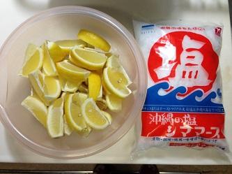 塩レモンの材料