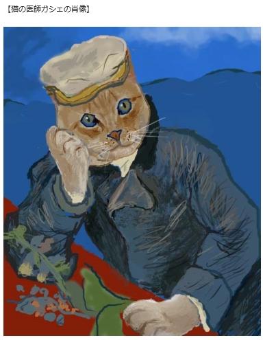 猫の医師ガシェの肖像