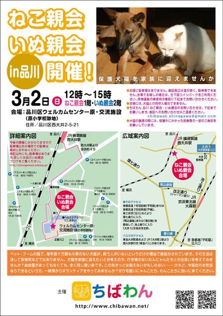shinagawa42_poster.jpg