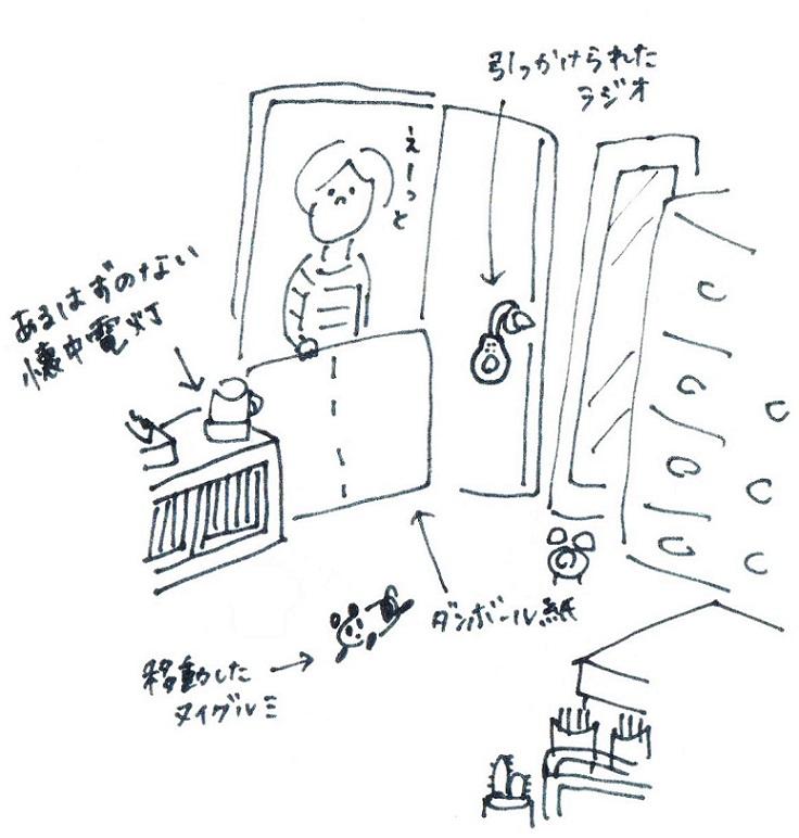 スキャン_20140513 (2)