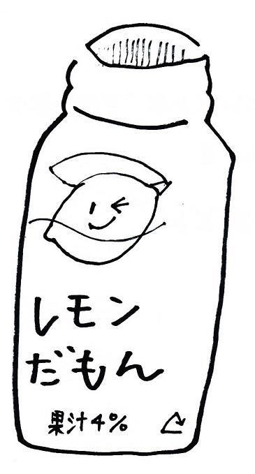 スキャン_20140617 (2)