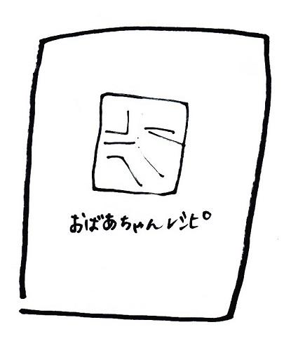スキャン_20140617 (5)