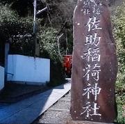 佐助稲荷神社1
