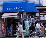 糸久たばこ店2