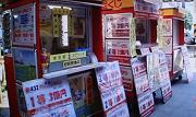 浅草橋東口駅前売場1