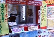 浅草橋東口駅前売場3