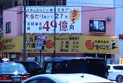 京葉交差点宝くじセンター3
