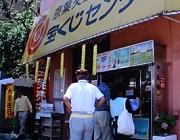 京葉交差点宝くじセンター4