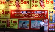 宝くじ御徒町駅前センター1