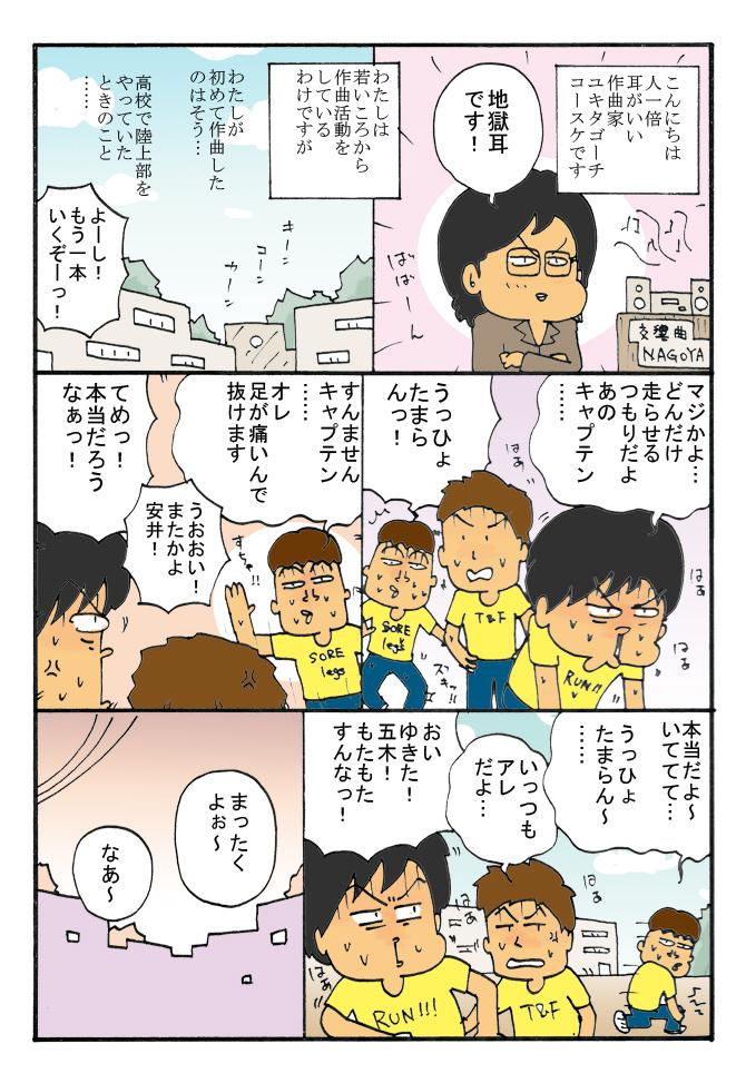 149-1yasui.jpg