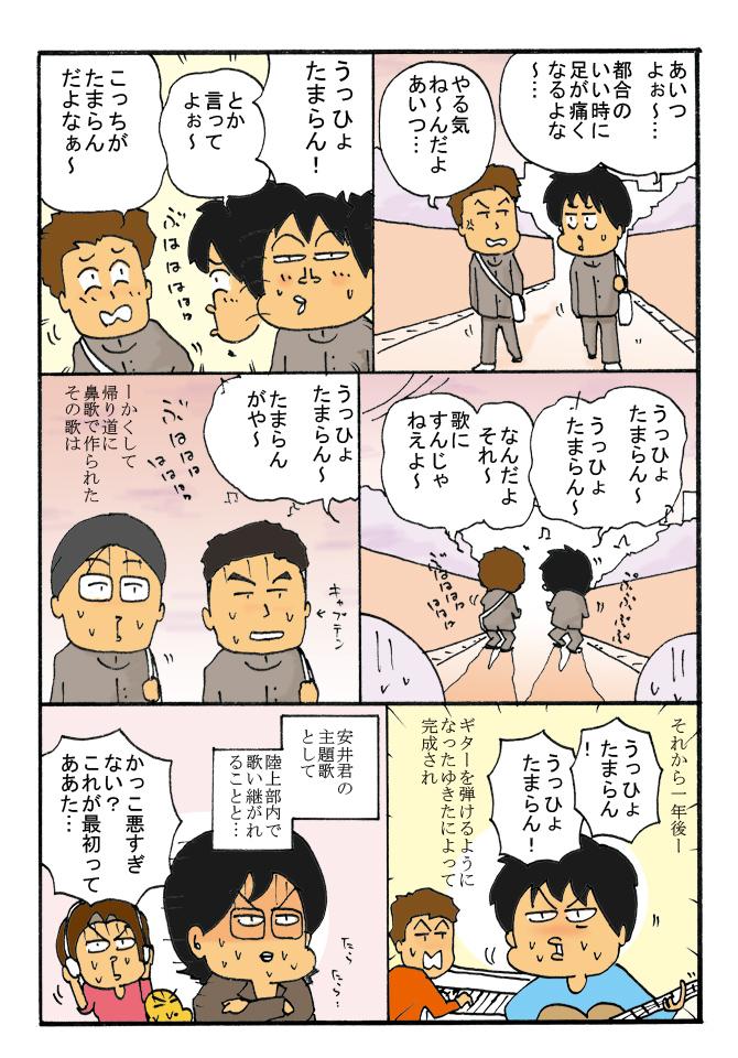 149-2yasui.jpg