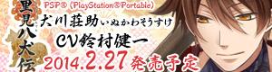 http://quinrose.com/game/satomi/top.html