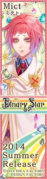 http://www.otomate.jp/binarystar/