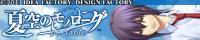 http://www.otomate.jp/natuzora_psp/